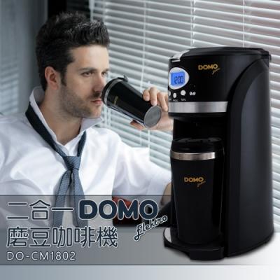 DOMO研磨咖啡機(自動研磨)DO-CM1802