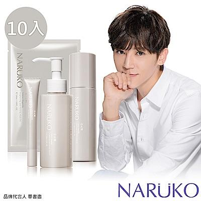 NARUKO牛爾 白玉蘭鑽采超緊緻化妝水+美白乳液+維他命K眼霜+彈力面膜 10入