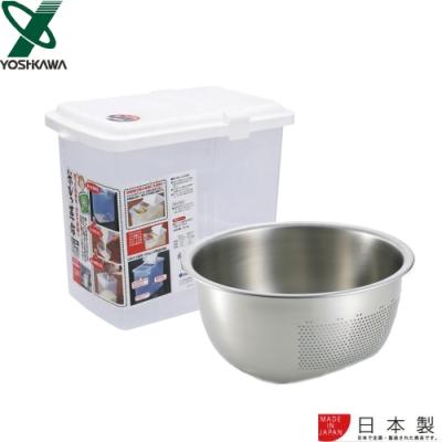 YOSHIKAWA 日本進口不鏽鋼3WAY多功能調理盆(洗米、瀝水、攪拌)贈掀蓋式透明儲米箱10KG附量米杯