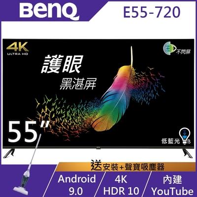 BenQ 55吋 4K HDR 低藍光不閃屏 Android 9.0連網液晶顯示器 E55-720 (無視訊盒)