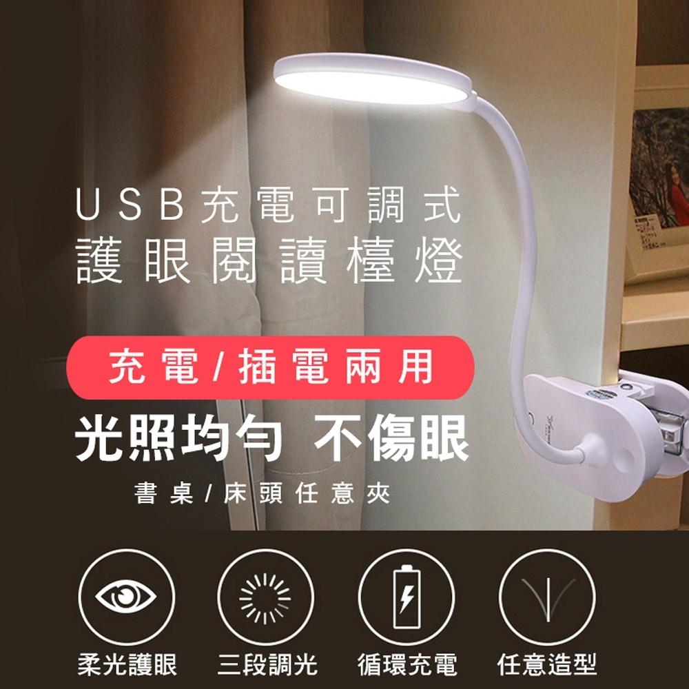 雅格USB充電可調式護眼閱讀檯燈