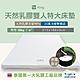 Toptex King 5公分 天然乳膠 雙人特大床墊 product thumbnail 1