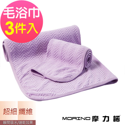 MORINO摩力諾 超細纖維緹花毛浴巾3件組-紫