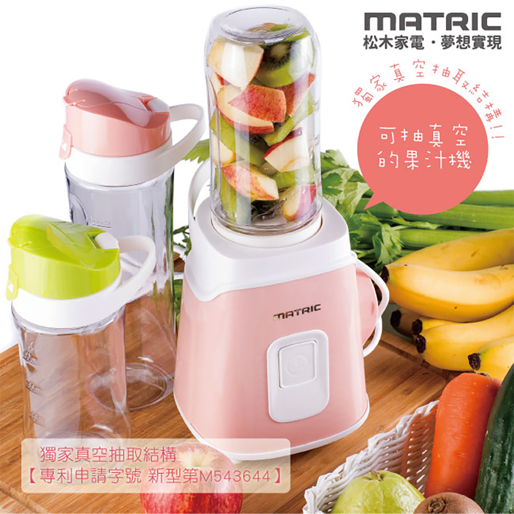 MATRIC松木家電真空鮮活果汁機(雙杯組)MG-JB006
