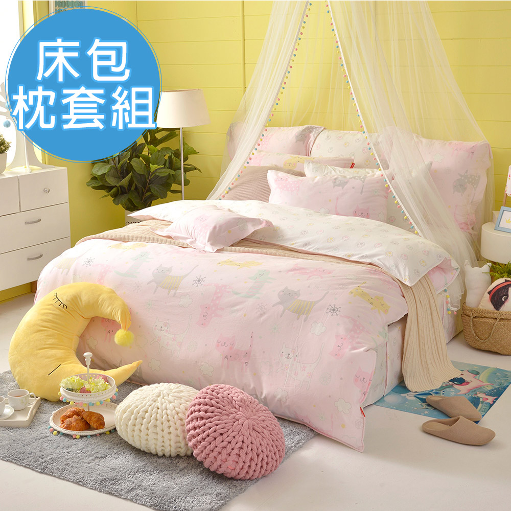 義大利Fancy Belle 俏皮貓咪兒 單人純棉床包枕套組
