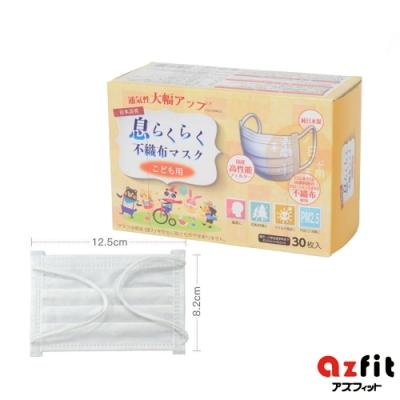 日本AZFIT 日本原裝製造舒適透氣不織布口罩(兒童款)
