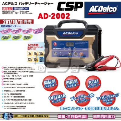 【ACDelco】美國德科AD-2002汽機車電池充電機 脈衝式 電池保養喚醒