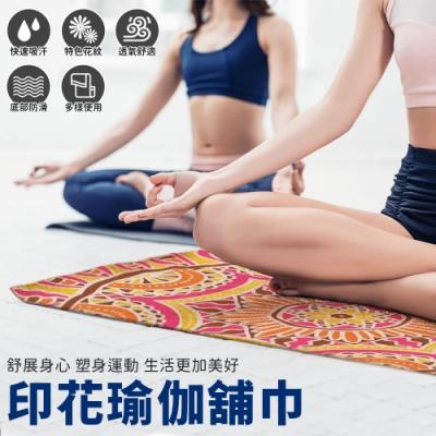 便攜防滑印花瑜珈墊舖巾