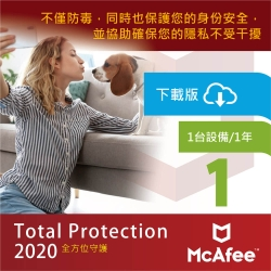 McAfee Totoal Protection  2020全面守護1台1年
