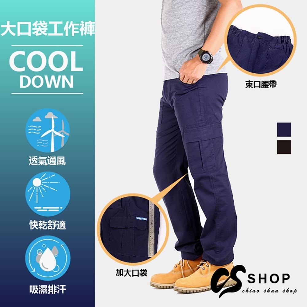 CS衣舖 26-42腰大尺碼透氣純棉素面工作褲兩色