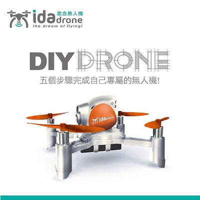 DIY DRONE 無人機(橘色)