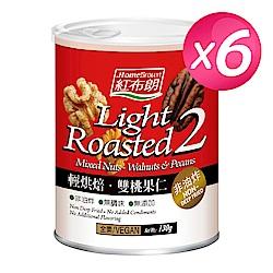 紅布朗 輕烘焙雙桃果仁x6罐(130g/罐)