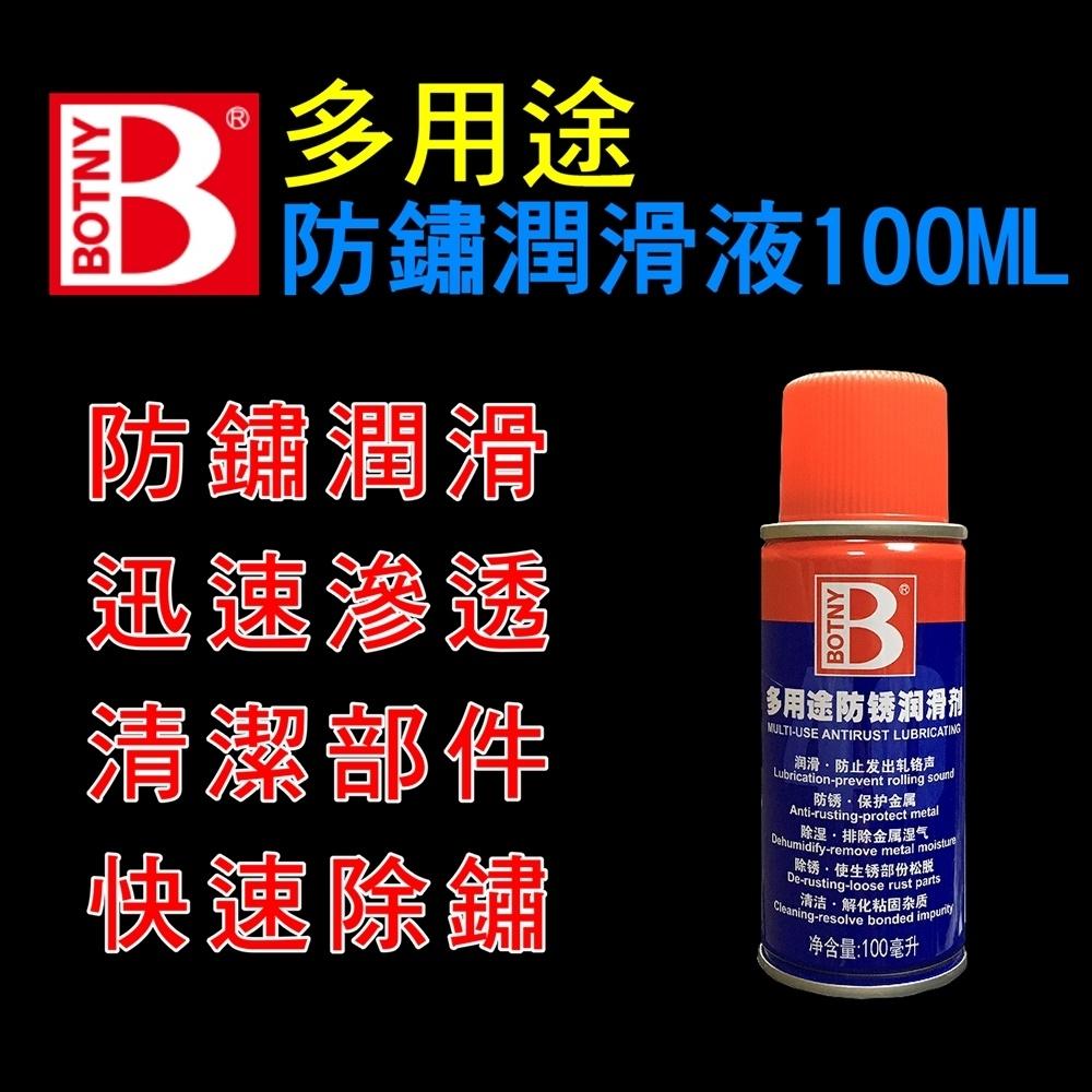 【BOTNY居家/五金】多用途防鏽潤滑劑 100ML 防鏽 除鏽 潤滑 螺絲 生鏽