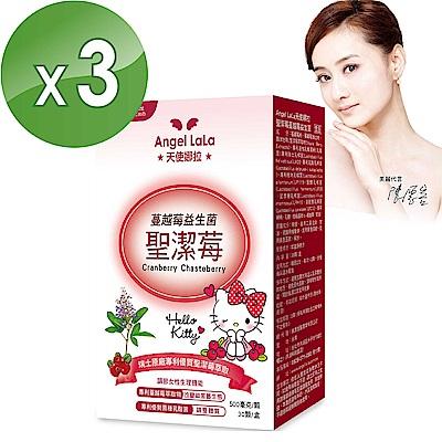 【Angel LaLa天使娜拉】聖潔莓蔓越莓益生菌(30顆/盒x3盒)