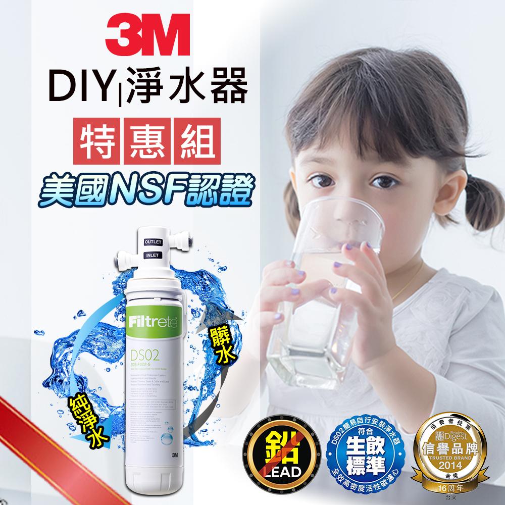 【美國NSF認證淨水器】3M極淨便捷DIY可生飲淨水器DS02(限量特惠組/免鑽孔/租屋族