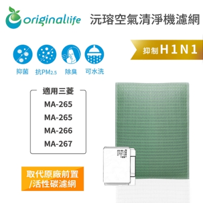 Original Life 可水洗超淨化清淨機濾網 適用:三菱 MA-265