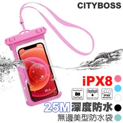 CITY 無邊框美型全景式 25M防水 6.7吋以下手機防水袋 防水等級IPX8-粉色