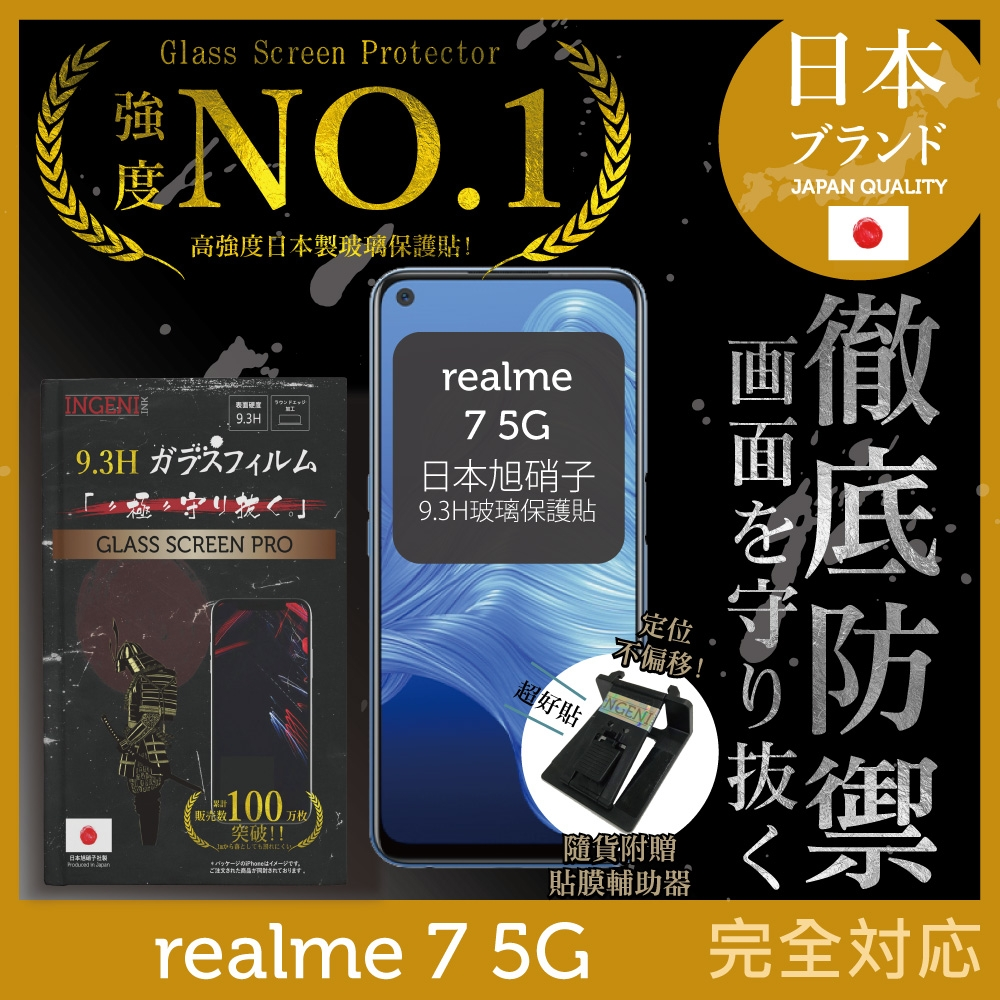 【INGENI徹底防禦】realme 7 5G 非滿版 保護貼 日規旭硝子玻璃保護貼