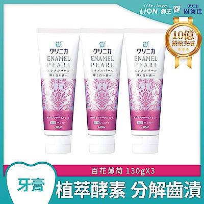 日本獅王LION 固齒佳酵素亮白牙膏 百花薄荷 130gx3入組