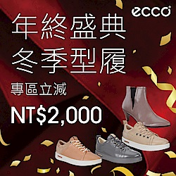 ECCO 暖冬回饋 專區鞋款現折2,000