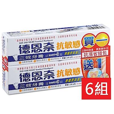 (買六送六)德恩奈 抗敏感三效牙膏130g共12入