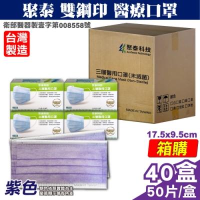 聚泰 聚隆 雙鋼印 成人醫療口罩-紫色(50入x40盒) 箱購