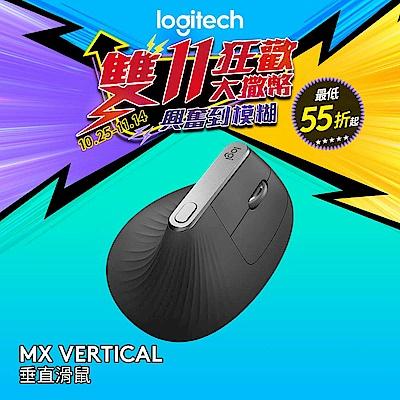 羅技 MX Vertical 垂直無線滑鼠