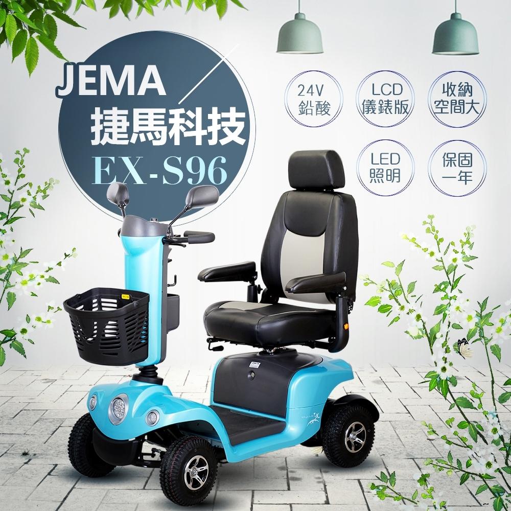 【捷馬科技 JEMA】EX-S96 優雅時尚 24V鉛酸 LED大燈 電動四輪車 電動車