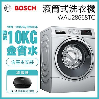 BOSCH 博世 振興券加碼送3000 10公斤 智慧精算滾筒式洗衣機 WAU28668TC