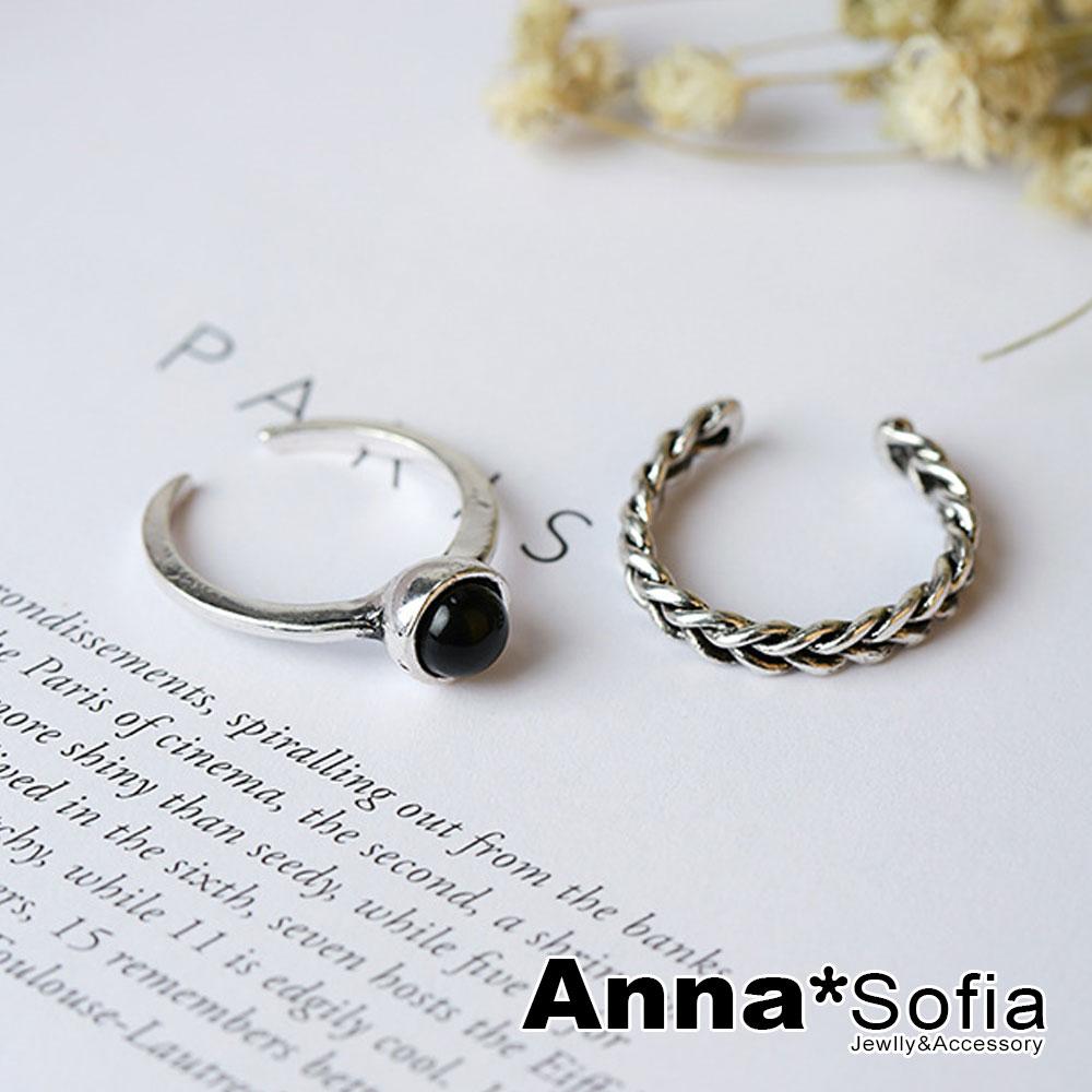 【3件599】AnnaSofia 復古麻花雙環 開口戒指尾戒套組(黑珠款)