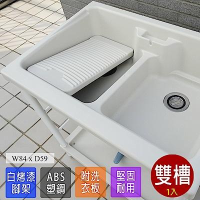 Abis 日式穩固耐用ABS塑鋼雙槽式洗衣槽(白烤漆腳架)-1入