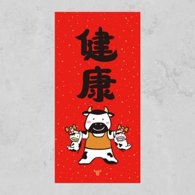 佳墨-2021牛年春聯-牛寶寶-門心-健康