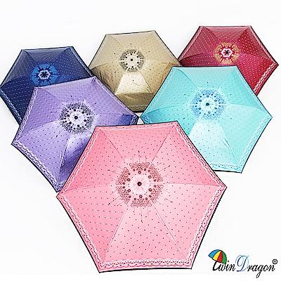 【雙龍牌】輕巧降溫14度黑膠碳纖巴洛克蕾絲三折傘晴雨傘B8102