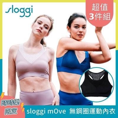 (時時樂限定) sloggi mOve  無鋼圈運動內衣福袋3件組(隨機出貨)