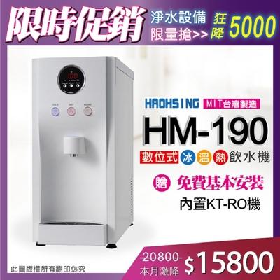 豪星HM-190 冰溫熱三溫桌上型飲水機(白色~內置KT RO機)