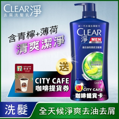 Clear淨 男士 去屑洗髮乳 清爽控油型750G 送咖啡券