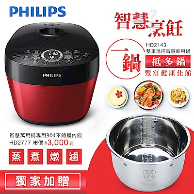 飛利浦 PHILIPS 雙重溫控智慧萬用鍋 HD2143
