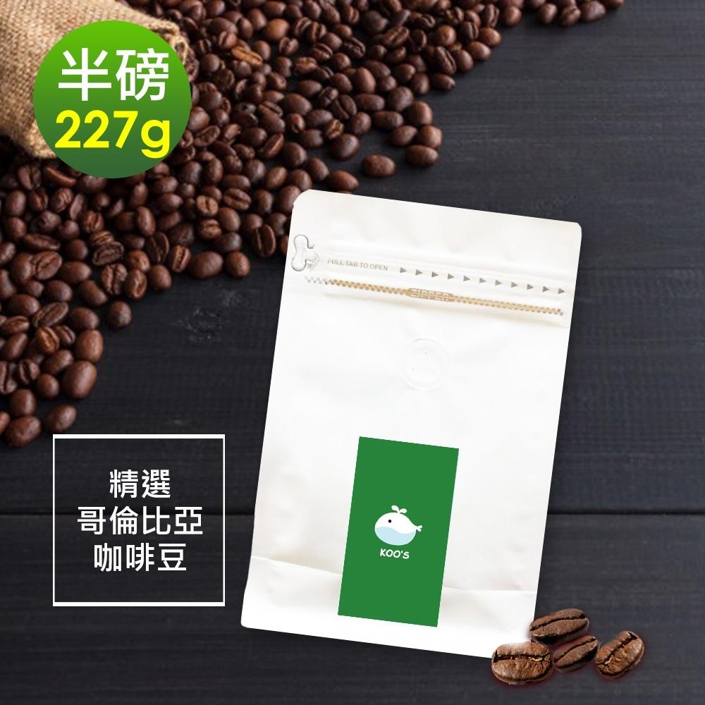 i3KOOS-質感單品豆系列-春日花園 精選哥倫比亞咖啡豆1袋(半磅227g/袋)
