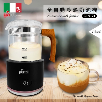 Giaretti 全自動溫熱奶泡機 GL-9121(黑)