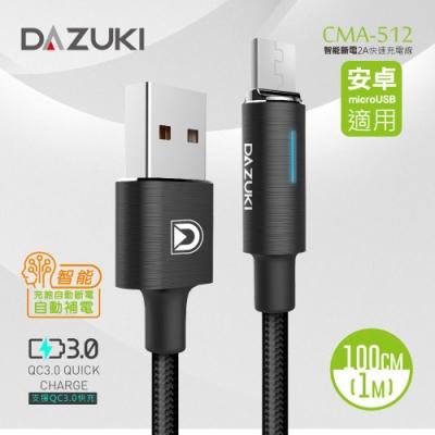 DAZUKI智能斷電QC3.0快速充電線Micro