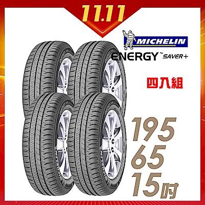 【米其林】SAVER+ 省油耐磨輪胎_四入組_195/65/15吋(SAVER+)