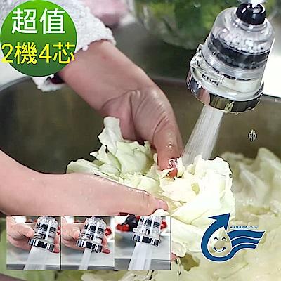 【神膚奇肌】龍頭360度增壓省水濾淨器2主機4濾芯