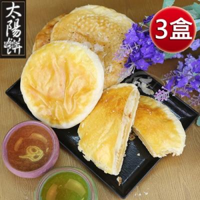 預購-皇覺 中秋臻品系列-黃金太陽餅10入裝禮盒x3盒