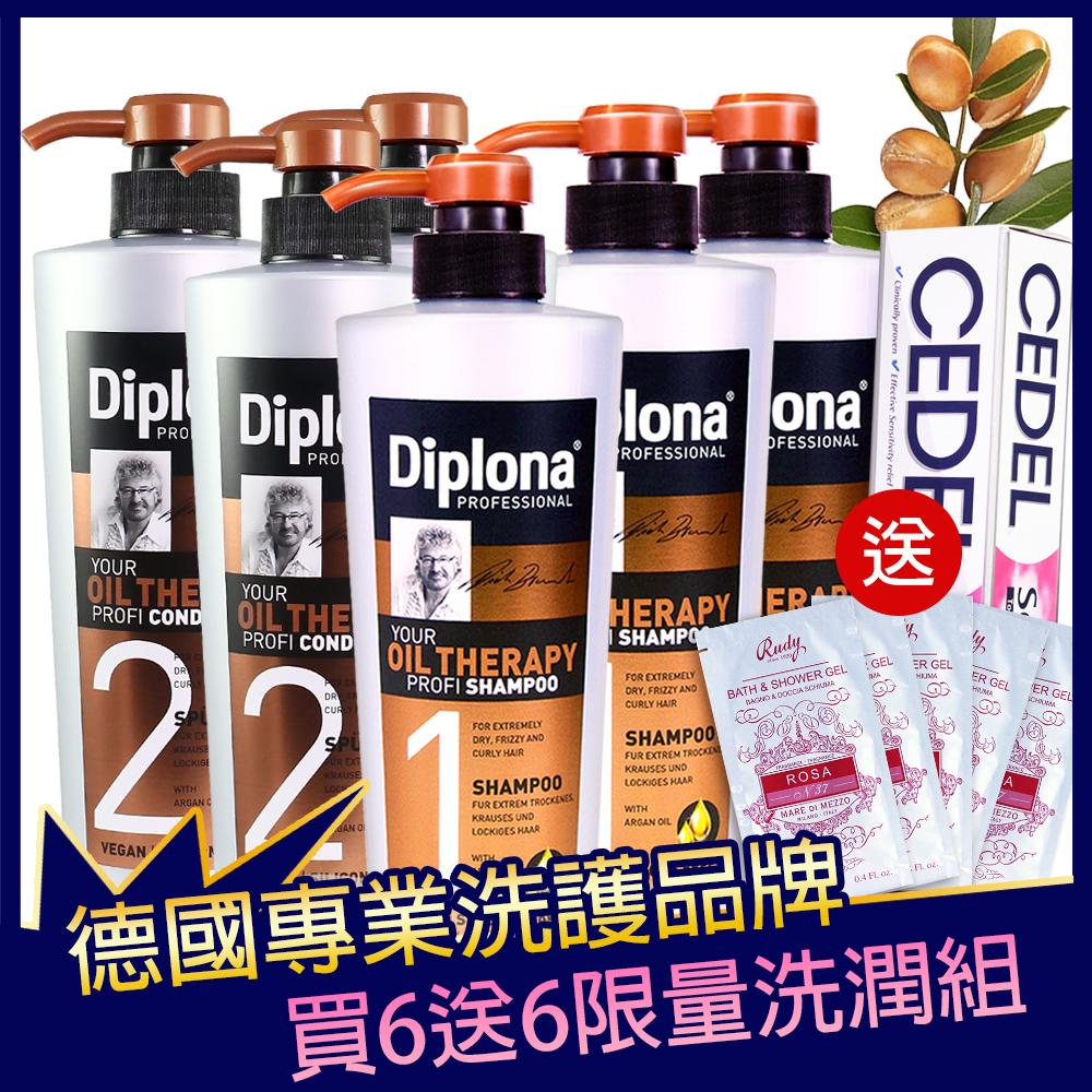 [時時樂限定]德國Diplona沙龍級摩洛哥堅果油完美洗潤6入(多款任選)