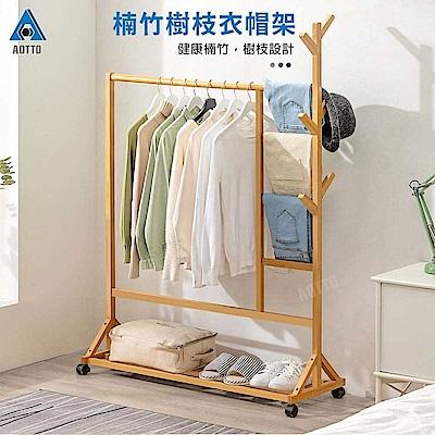 [限時下殺]【AOTTO】日系極簡風可移動開放式衣櫃 衣帽架(衣物收納 質感升級)