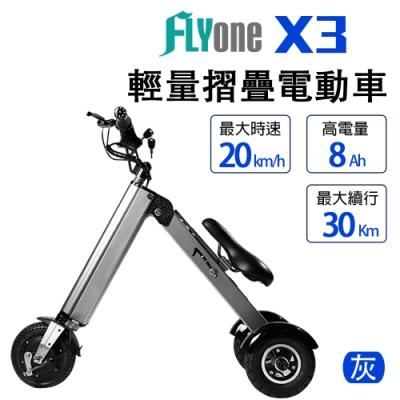 FLYone X3 8吋雙避震8AH高電量 輕量型折疊電動車