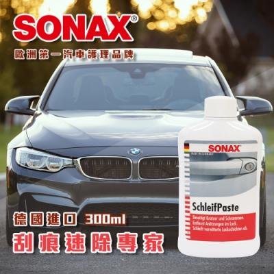 SONAX 新 刮痕速除專家 溫和研磨劑 去除細小刮痕 螺旋紋 德國進口-快速到貨