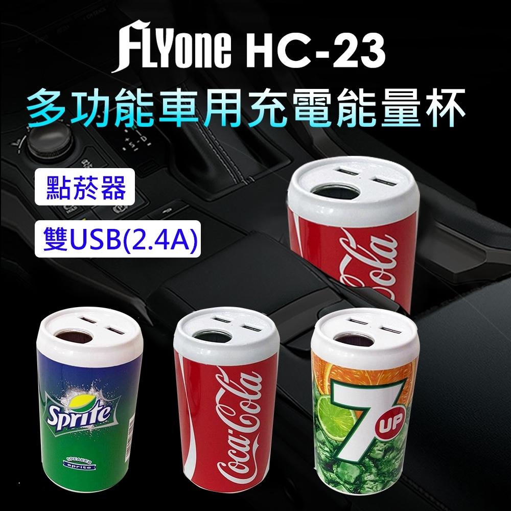 FLYone HC-23 點菸器雙USB 2.4A多功能充電能量杯(圖案款式隨機出貨)-自