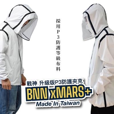 BNN MARS戰神版+升級版P3醫療等級防護外套 飛行衣 台灣製造-快速到貨