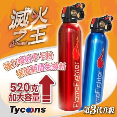 (時時樂限定)滅火之王(車用/居家/露營)乾粉滅火罐 - 第三代升級-滅火器-藍色